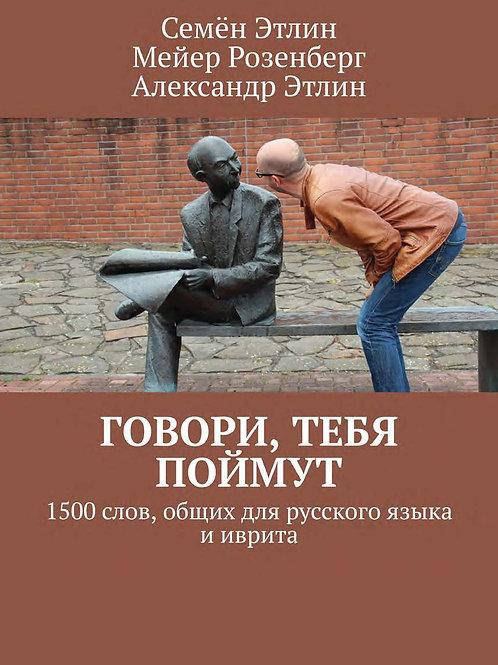 Говори, тебя поймут. 1500 слов, общих для русского языка и иврита. Ш.Этлин и др.
