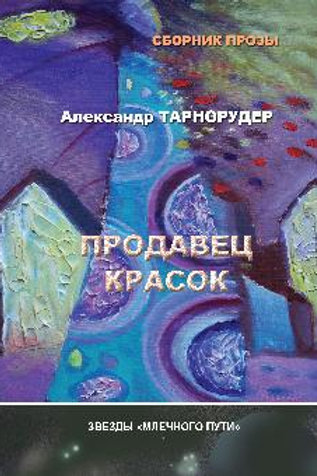 Александр Тарнорудер. Продавец красок. Электронная книга.