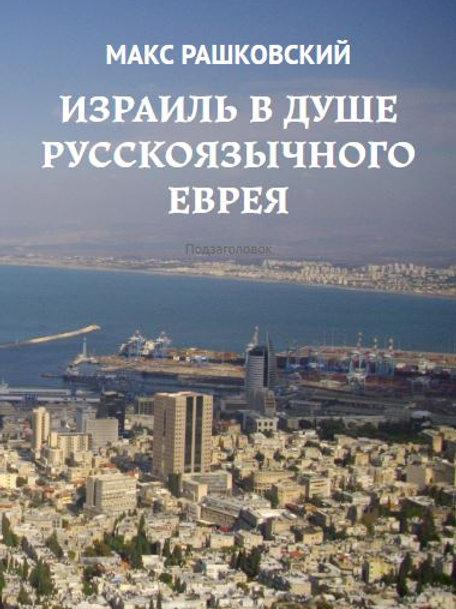 Макс Рашковский. Израиль в душе русскоязычного еврея