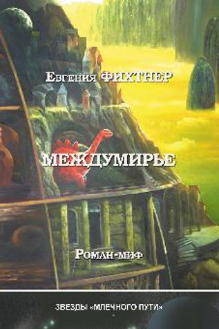 Евгения Фихтнер. Междумирье. Электронная книга.