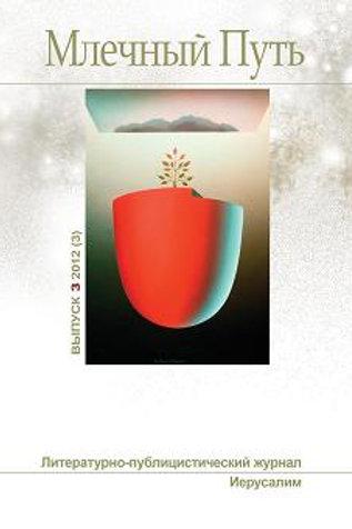 """Журнал """"Млечный Путь"""", № 3, 2012"""