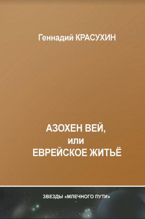 Геннадий Красухин. Азохен вей, или Еврейское житье. Электронная книга