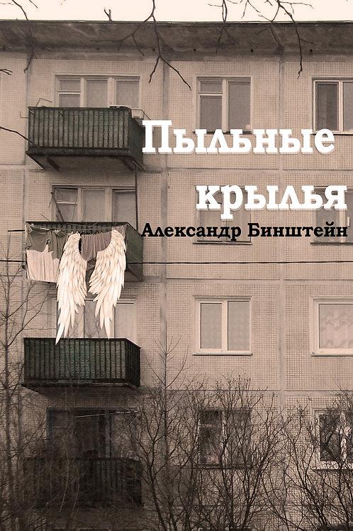 Александр Бинштейн. Пыльные крылья