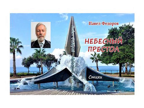 Павел Фёдоров. Небесный престол. Электронная книга