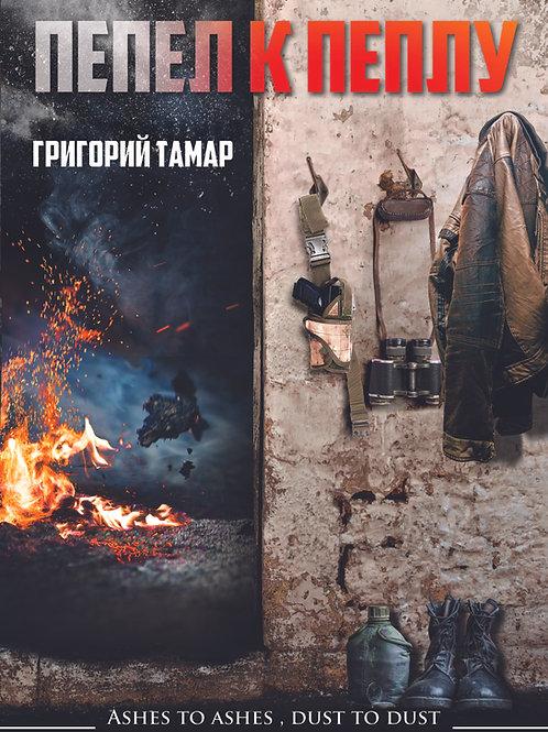 Пепел к пеплу... Dust to Dust... Григорий Тамар