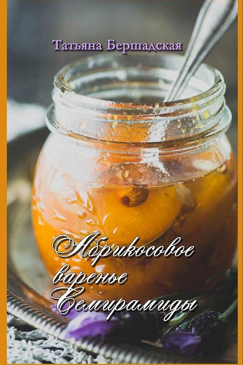 Татьяна Бершадская. Абрикосовое варенье Семирамиды