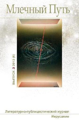 """Журнал """"Млечный Путь"""", № 3 (6), 2013. Электронная книга."""