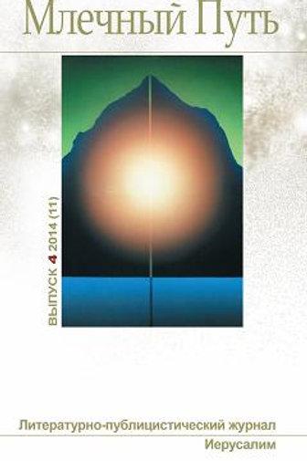 """Журнал """"Млечный Путь"""", № 4 (11), 2014. Электронная книга."""
