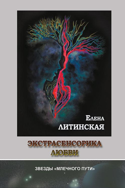Елена Литинская. Экстрасенсорика любви. Электронная книга.
