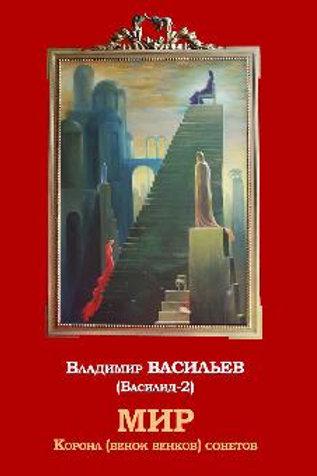 Владимир Васильев (Василид-2). Мир (Корона сонетов). Электронная книга.