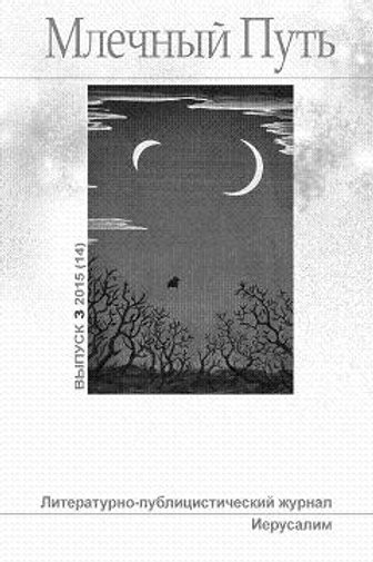 """Журнал """"Млечный Путь"""", № 3 (14), 2015"""