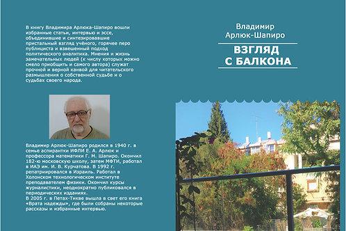 Владимир Арлюк-Шапиро. Взгляд с балкона