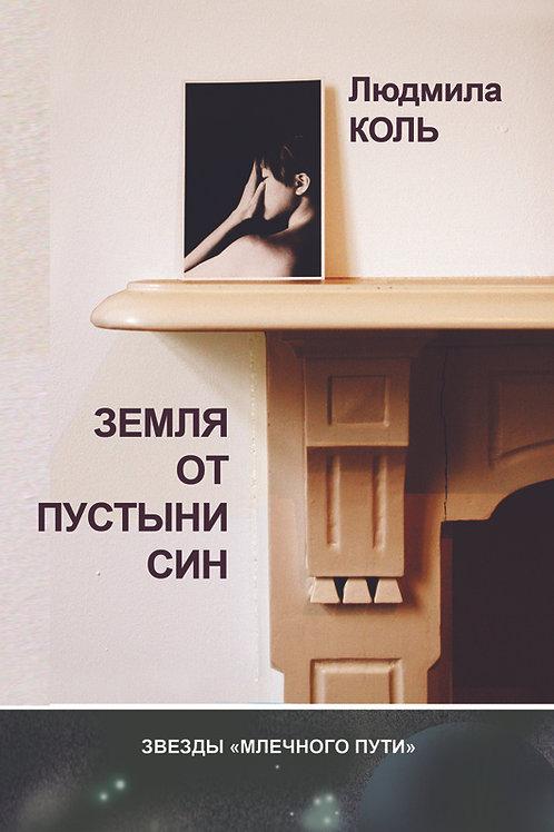 Людмила Коль. Земля от пустыни Син