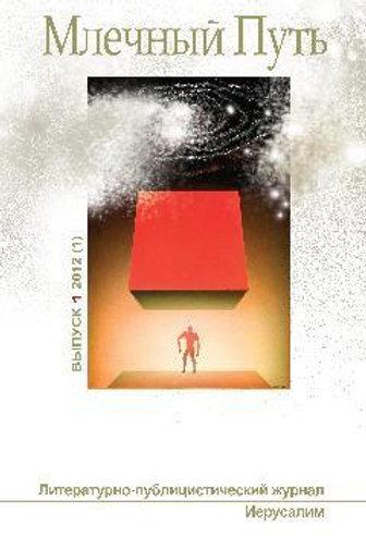 """Журнал """"Млечный Путь"""", № 1, 2012. Электронная книга."""