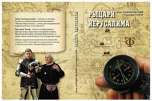 Григорий Тамар, Денис Златопольский. Рыцари Иерусалима
