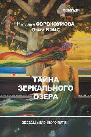 Наталья Сорокоумова, Ольга Бэйс. Тайна зеркального озера
