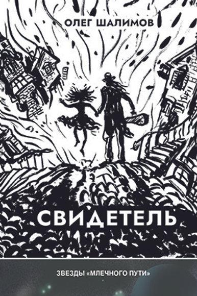 Олег Шалимов. Свидетель. Электронная книга.