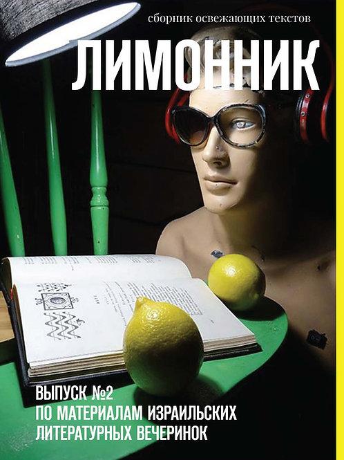 "Альманах ""Лимонник"" №2"