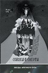 Елена Кушнир. Сказки о смерти.