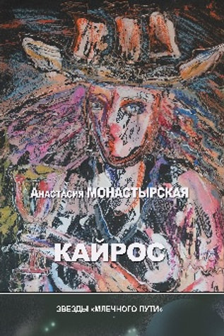 Анастасия Монастырская. Кайрос. Электронная книга.