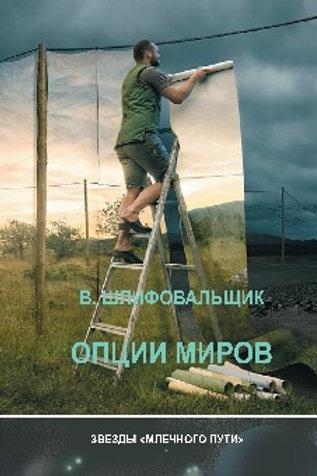 Владимир Шлифовальщик. Опции миров