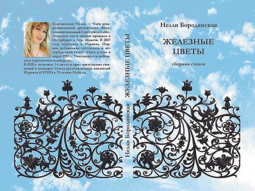 Нелли Бородянская. Железные цветы