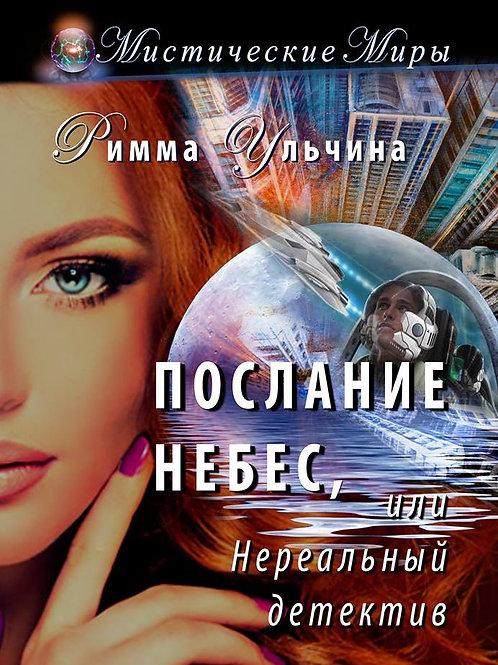 Римма Ульчина. Послание небес, или Нереальный детектив