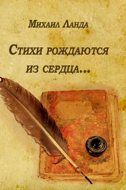 Михаил Ланда. Стихи рождаются из сердца...