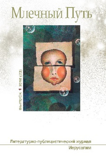 """Журнал """"Млечный Путь"""", № 1 (23), 2018. Электронная книга."""