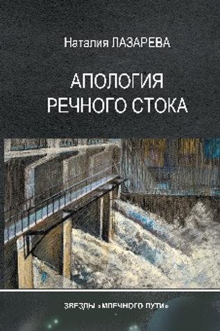 Наталия Лазарева. Апология речного стока. Электронная книга.