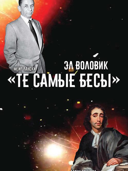 """Эл Воловик """"Те самые Бесы"""""""