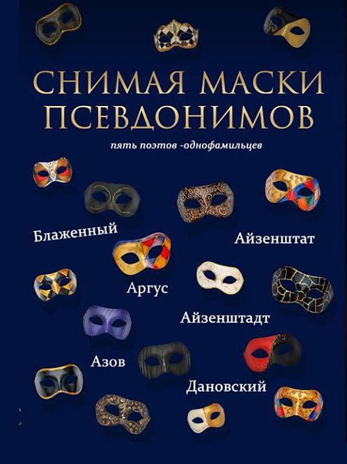 Снимая маски псевдонимов: пять поэтов-однофамильцев. Электронная книга