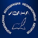 ИЗАНА лого.jpg