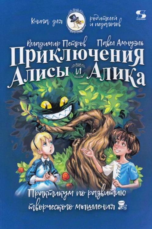 """Владимир Петров, Павел Амнуэль """"Приключения Алисы и Алика 2"""". Электронная книга."""