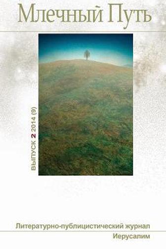 """Журнал """"Млечный Путь"""", № 2 (9), 2014"""