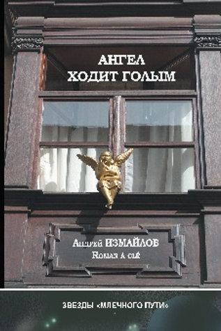 Андрей Измайлов. Ангел ходит голым.