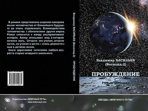 Владимир Васильев (Василид-2). Пробуждение. Электронная книга.