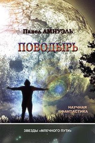 Павел Амнуэль  Поводырь.