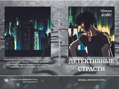 Ольга Бэйс. Детективные страсти. Электронная книга.