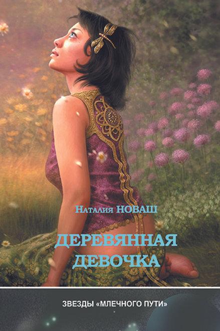 Наталия Новаш. Деревянная девочка.