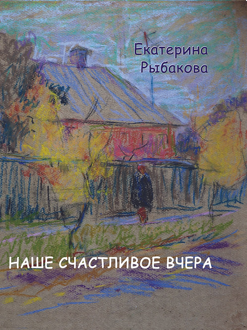 Екатерина Рыбакова. Наше счастливое вчера. Электронная книга