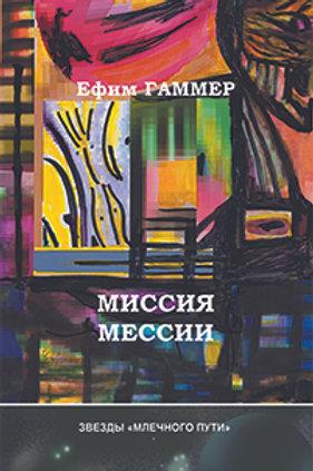 "Ефим Гаммер ""Миссия Мессии"". Электронная книга."