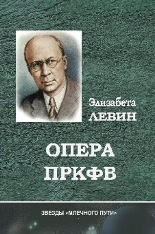 Элизабета Левин. Опера ПРКФВ. Электронная книга.