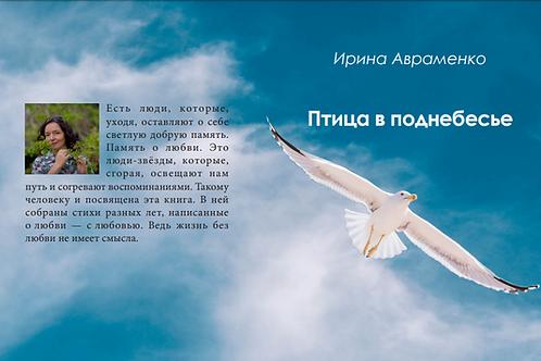 Ирина Авраменко. Птица в поднебесье