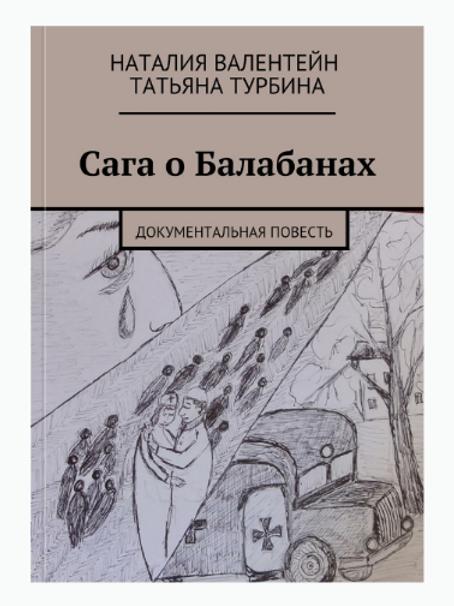 Н.Валентейн, Т.Турбина. Сага о Балабанах