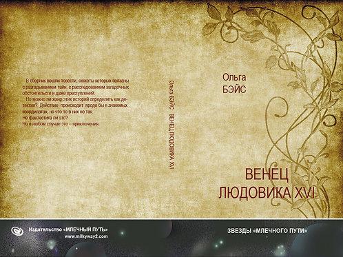 Ольга Бэйс.  Венец Людовика XVI.