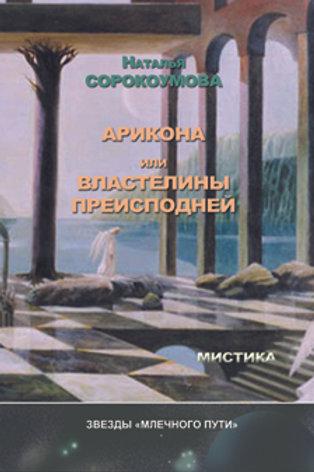 Наталья Сорокоумова. Арикона