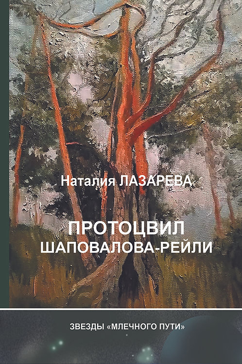 "Наталия Лазарева, ""Протоцвил Шаповалова-Рейли"". Электронная книга."