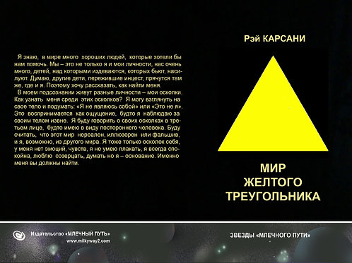 Рэй Карсани.  Мир жёлтого треугольника. Электронная книга.