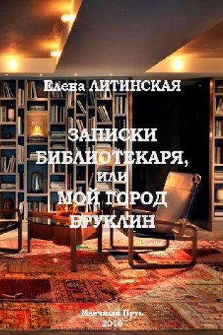 Елена Литинская. Записки библиотекаря. Электронная книга.